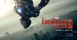 iron man 3 header 2
