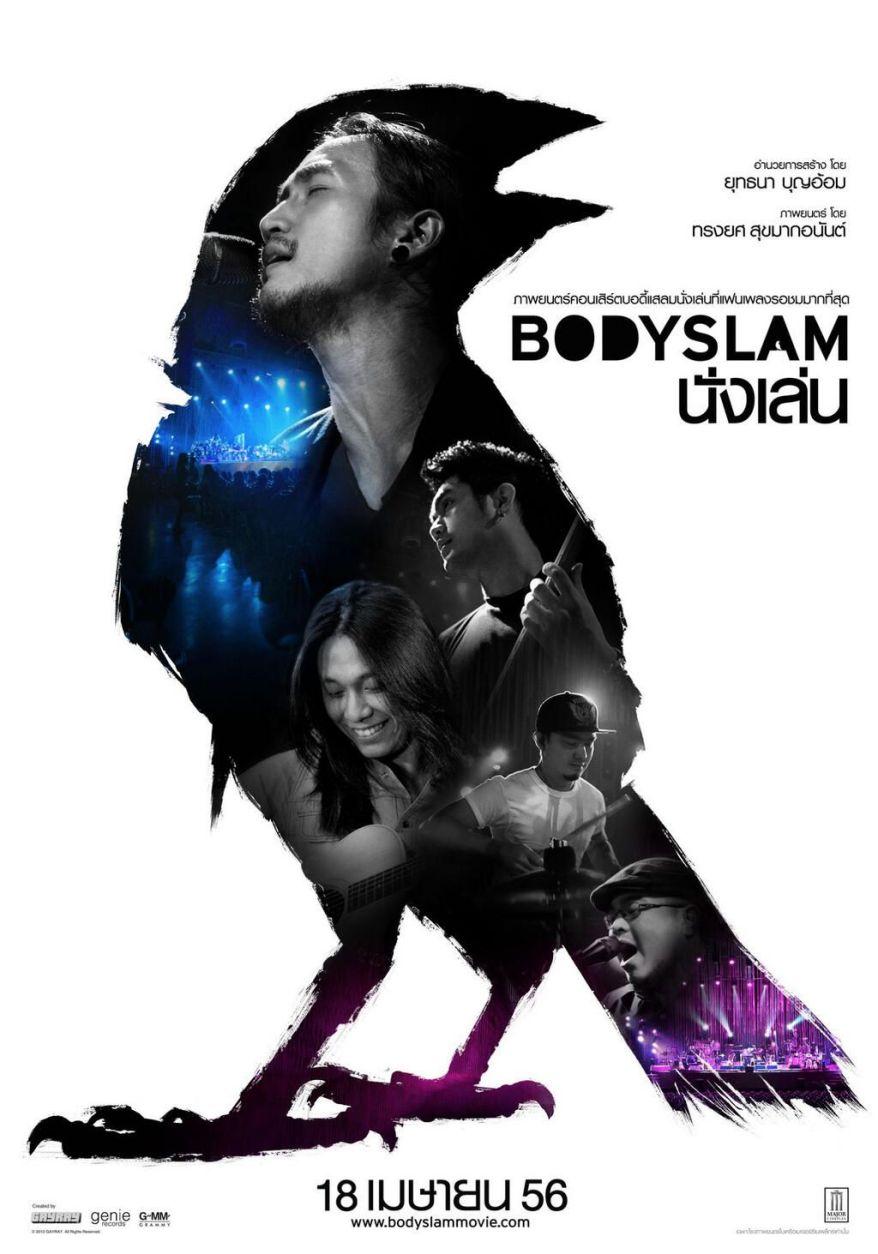 body slam movie poster
