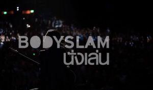 body slam movie