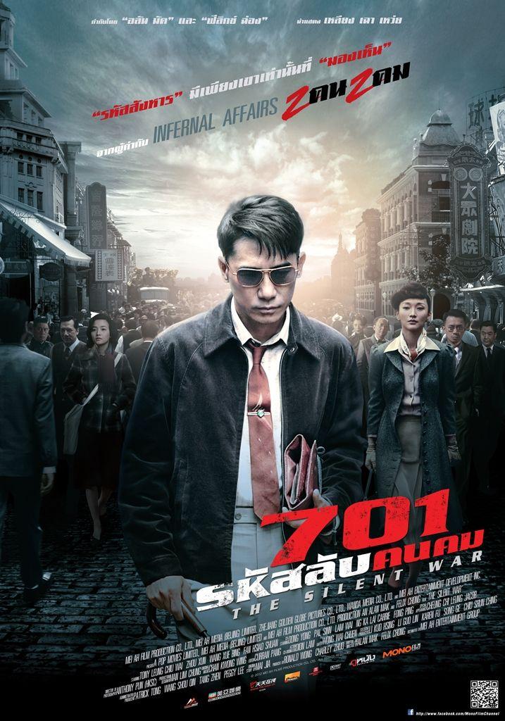 Silent War poster thai
