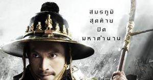 king naresuan 5 poster 02 header
