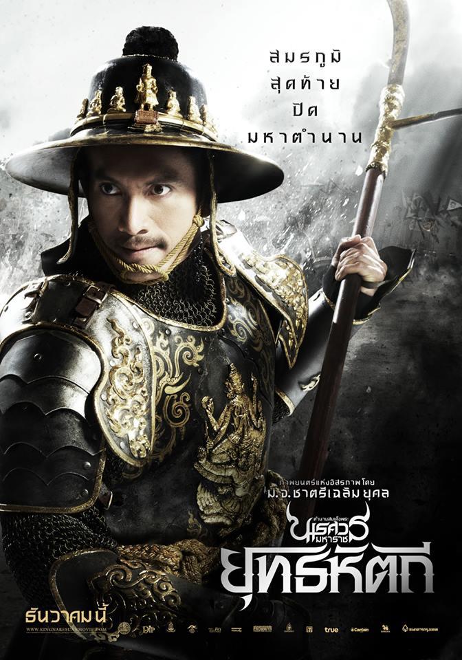 king naresuan 5 poster 02