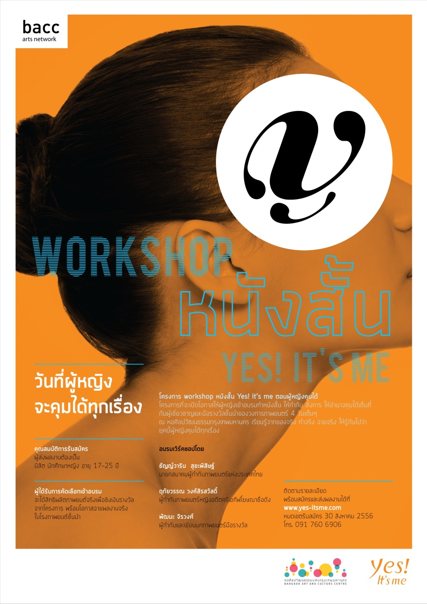 Yasmin Shortfilm Poster