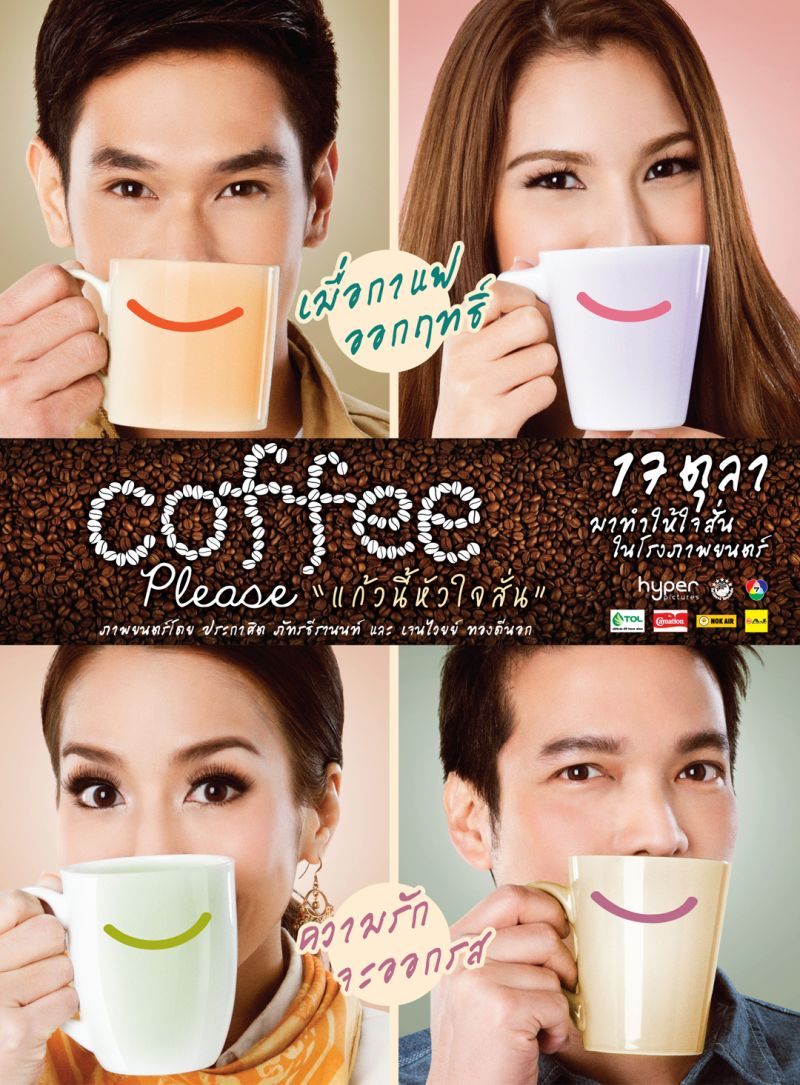coffee please teaser poster
