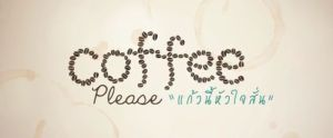 coffee please teaser