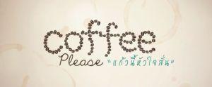 coffee please teaser