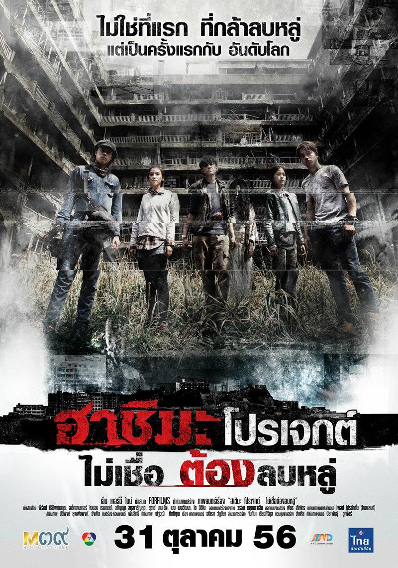 hashima poster 01