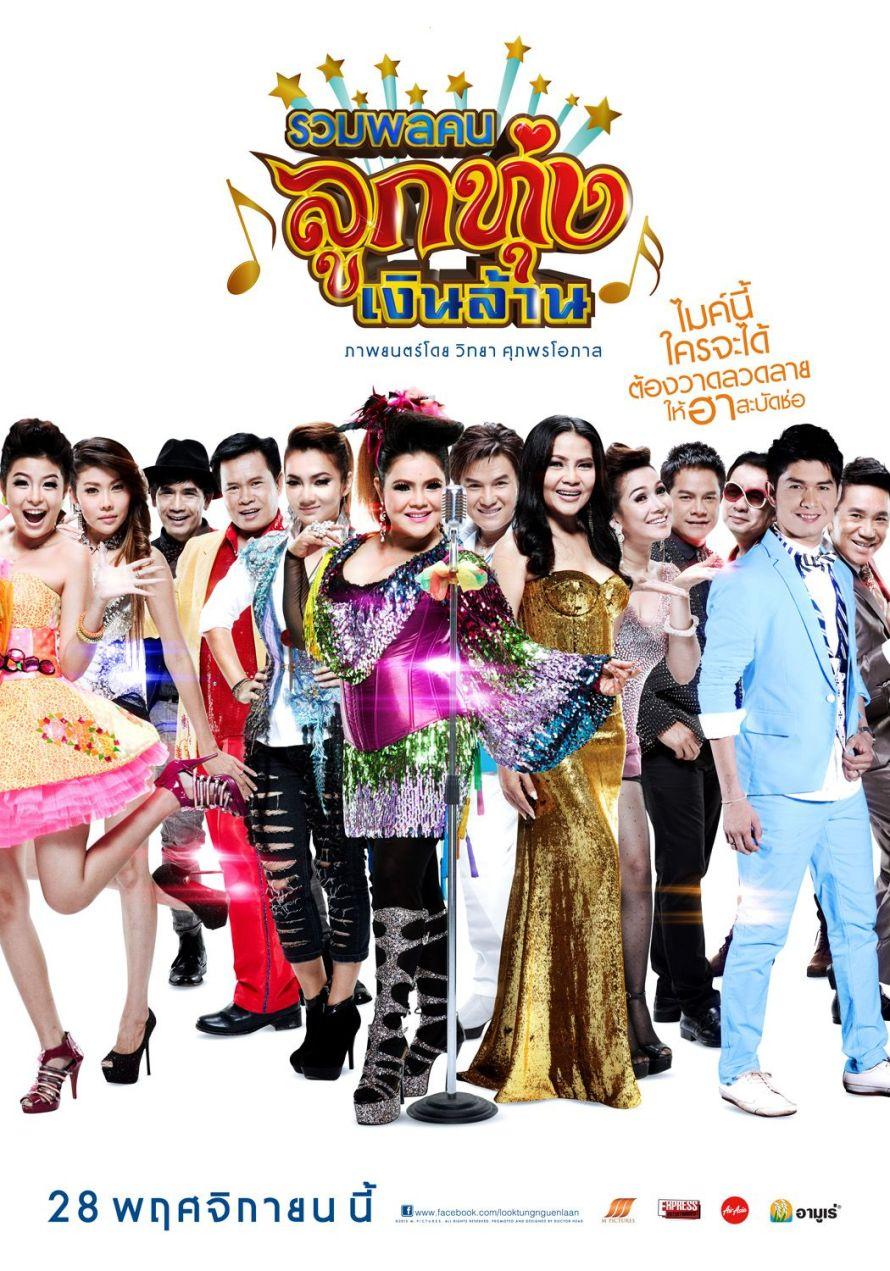 Looktung Nguenlaan poster 01