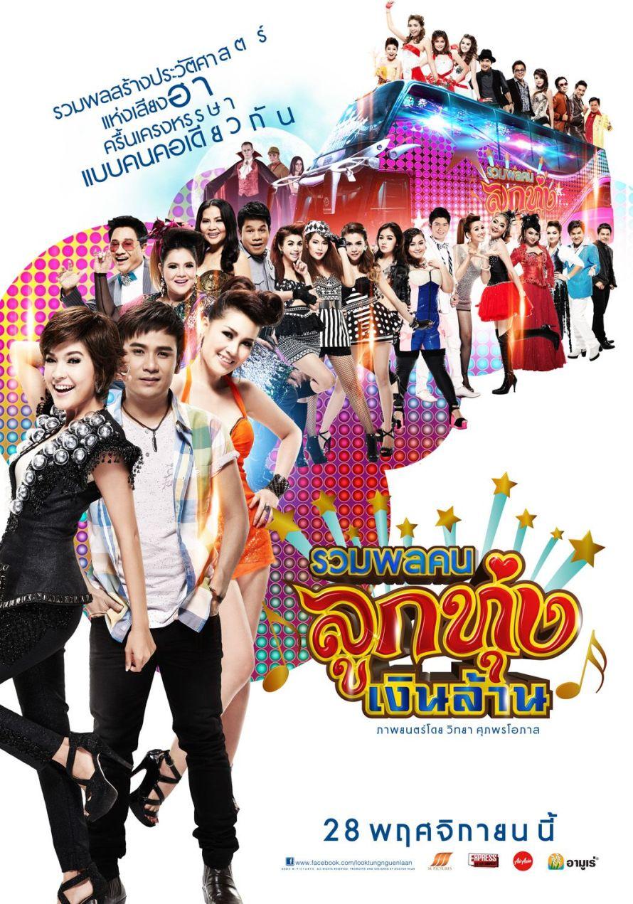 Looktung Nguenlaan poster 03