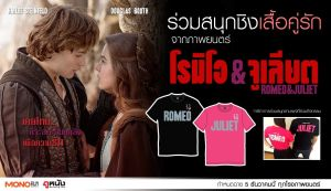 romeo juliet shirts