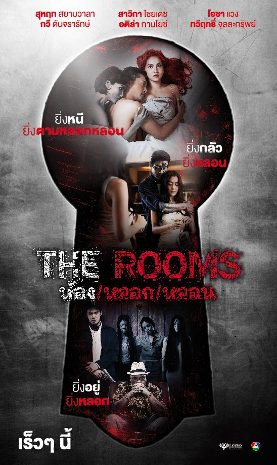 the Room theme banner 01