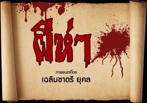 ayothaya zombie art 01