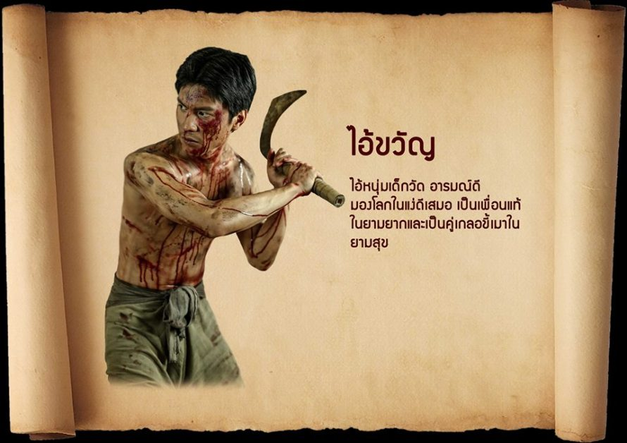 ayothaya zombie art 10