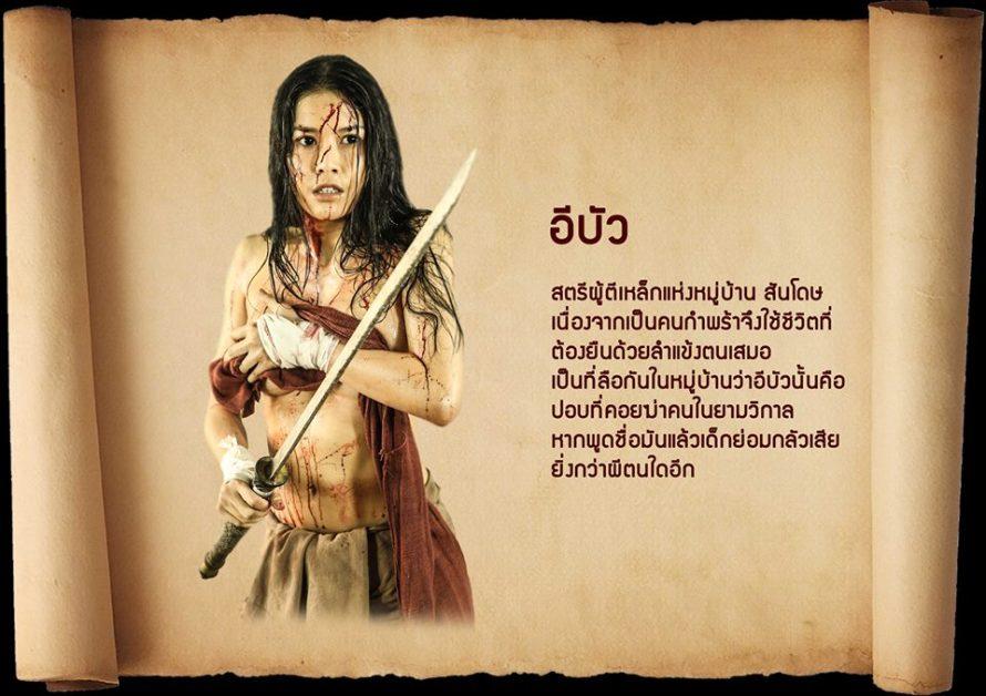 ayothaya zombie art 11