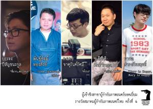 thai film director awards 2557