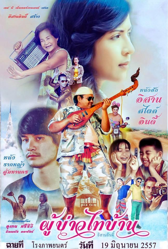 e-san indy final poster