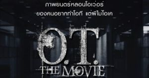OT the movie logo