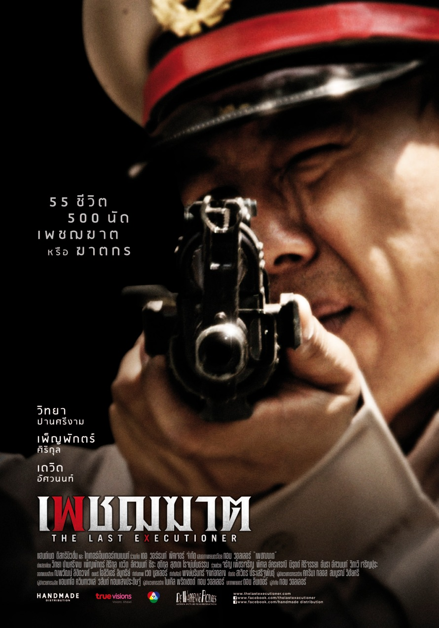 the last executioner poster 03