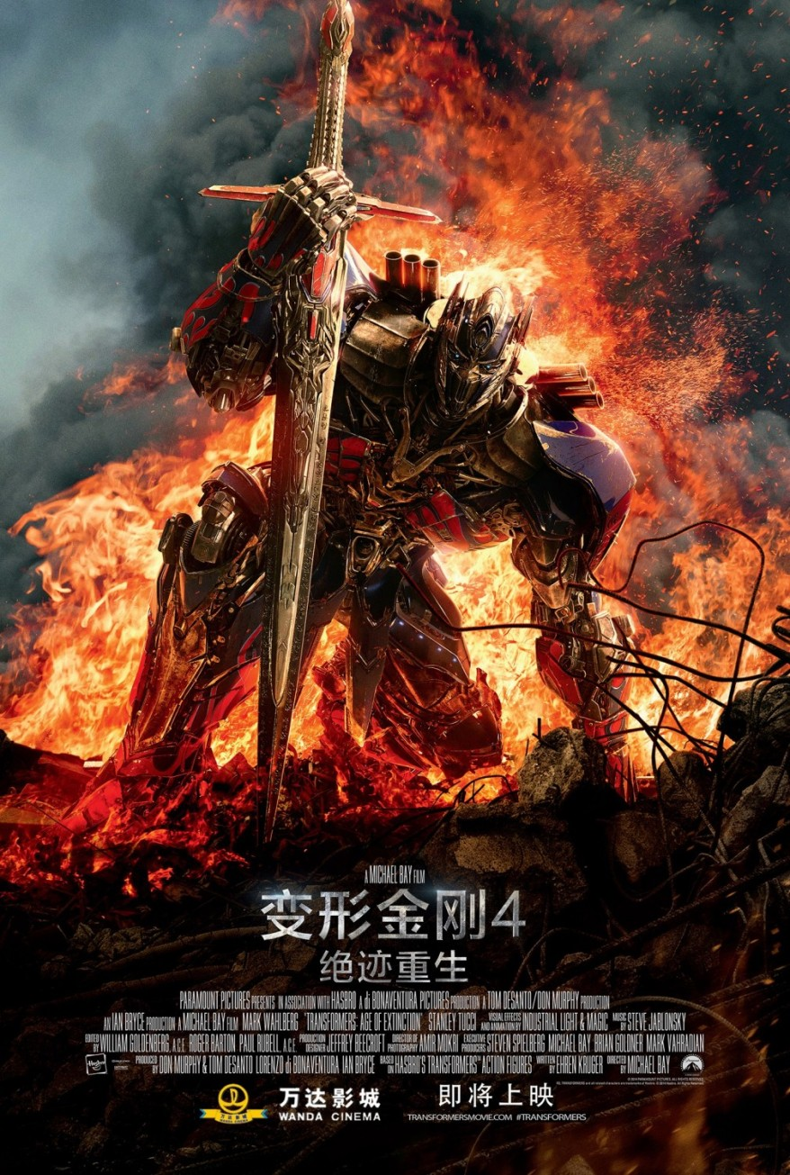 transformers age of extinction chinese poster