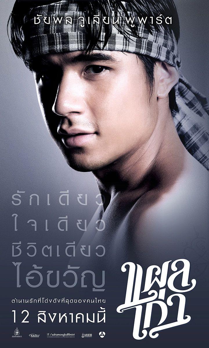Plae Kao Kwan poster