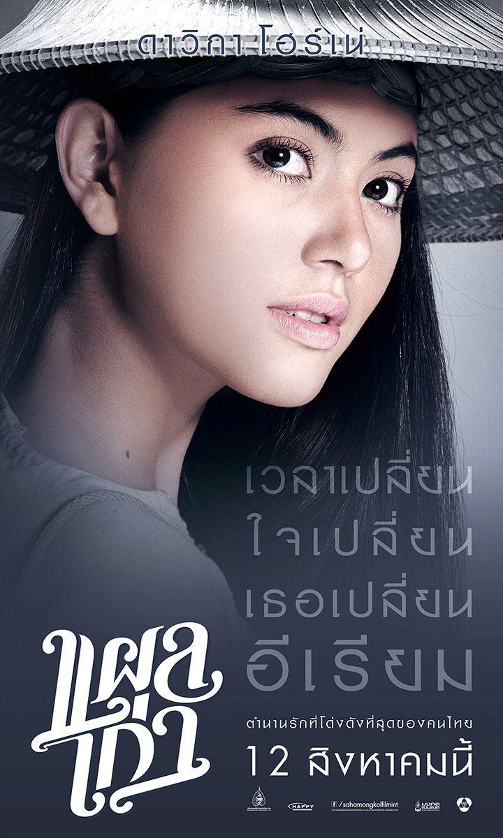 Plae Kao Liam poster