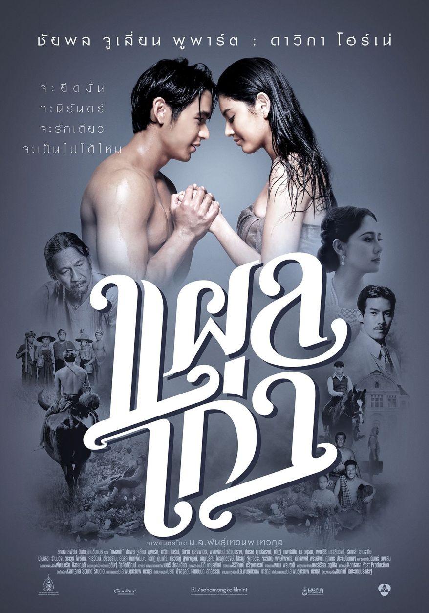 Plae Kao poster