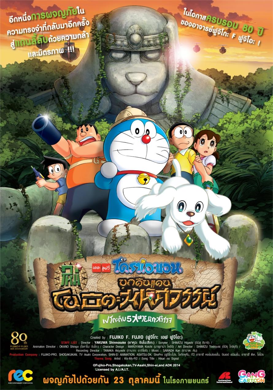 Doraemon 2014 thai poster