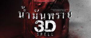 spell 3d poster header