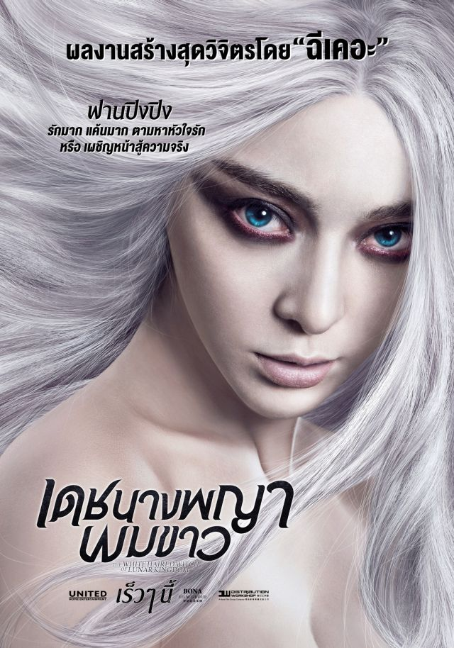 the white hair witch poster 01