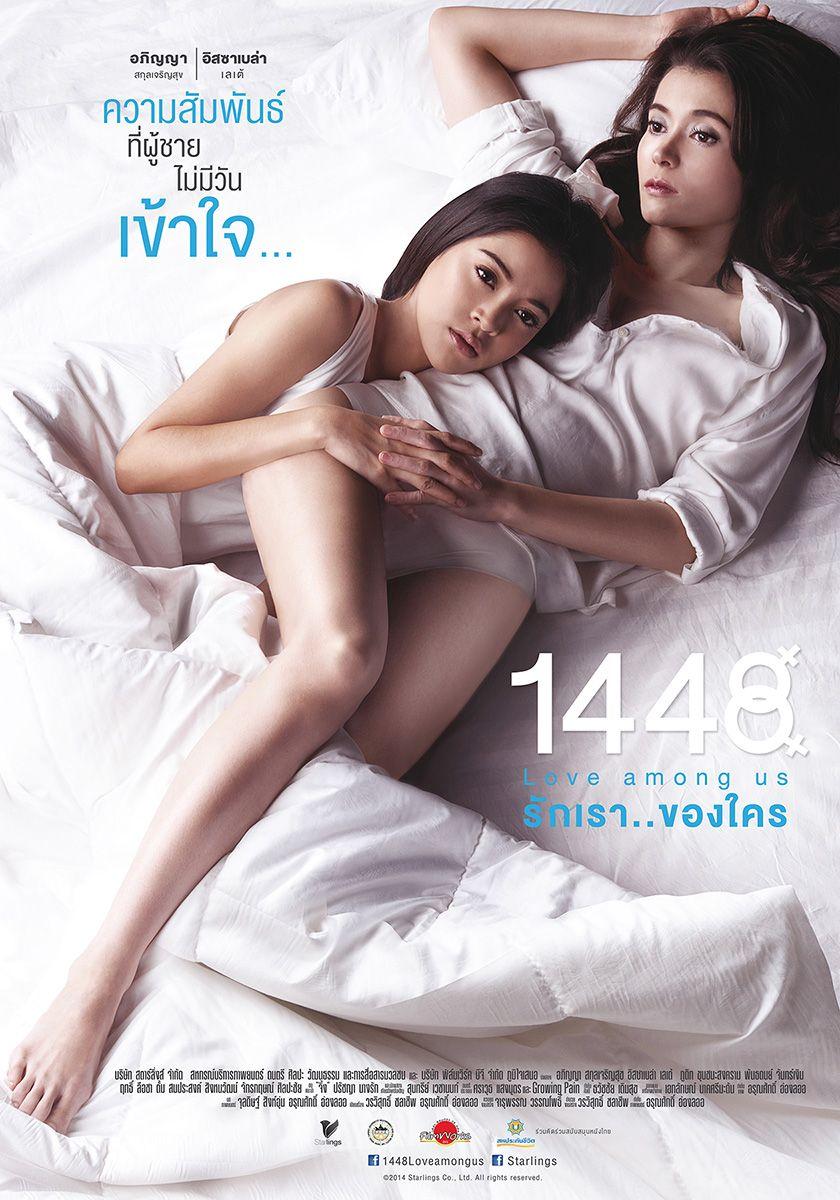 1448 love among us poster 01