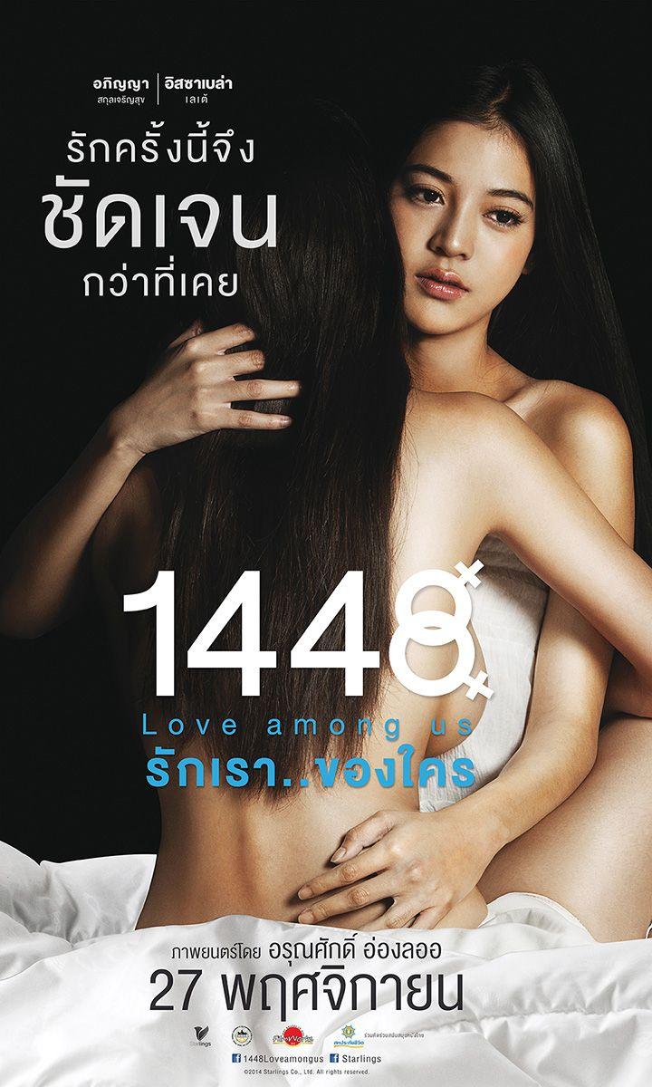 1448 love among us poster 02