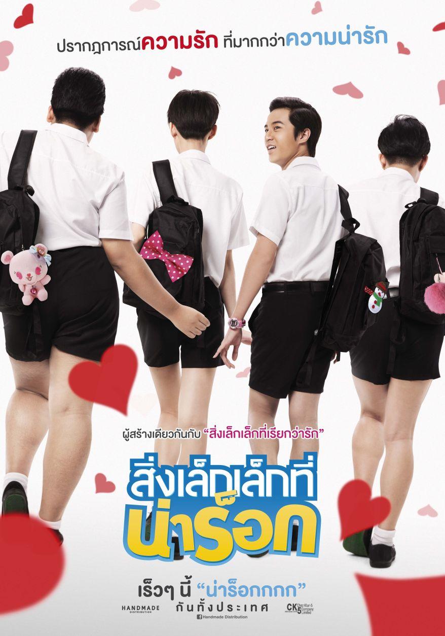 app love poster teaser
