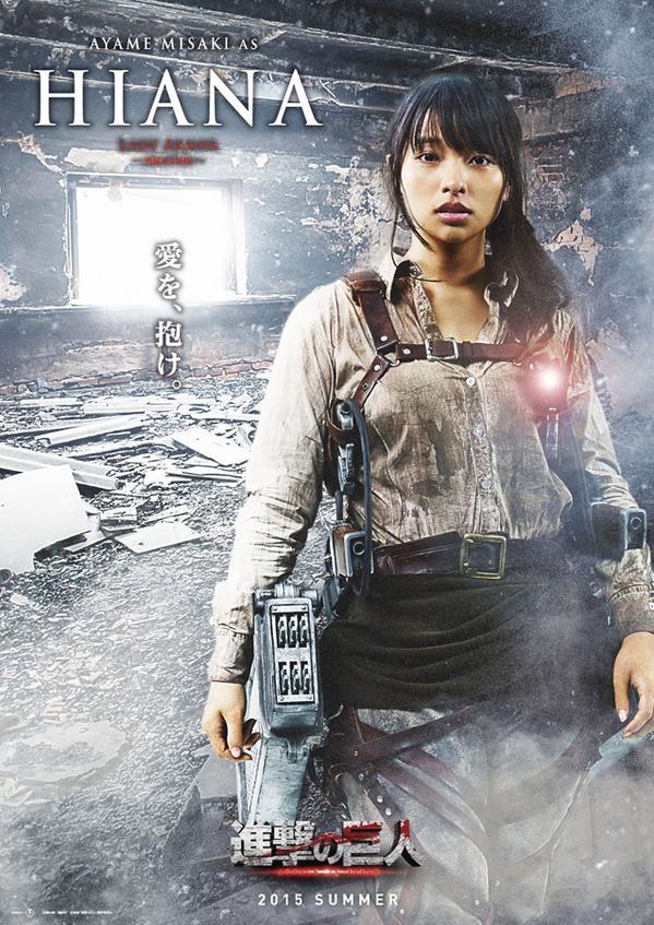 attack on titan hiana poster