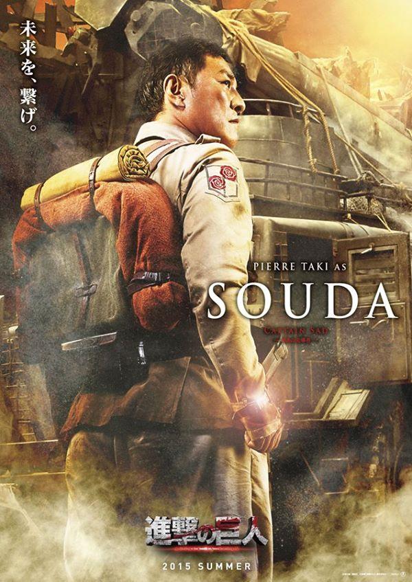 attack on titan souda poster