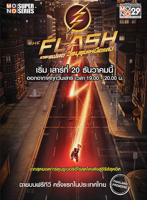 The flash thai poster