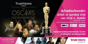87th oscar truevisions