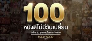 100 timeless movies