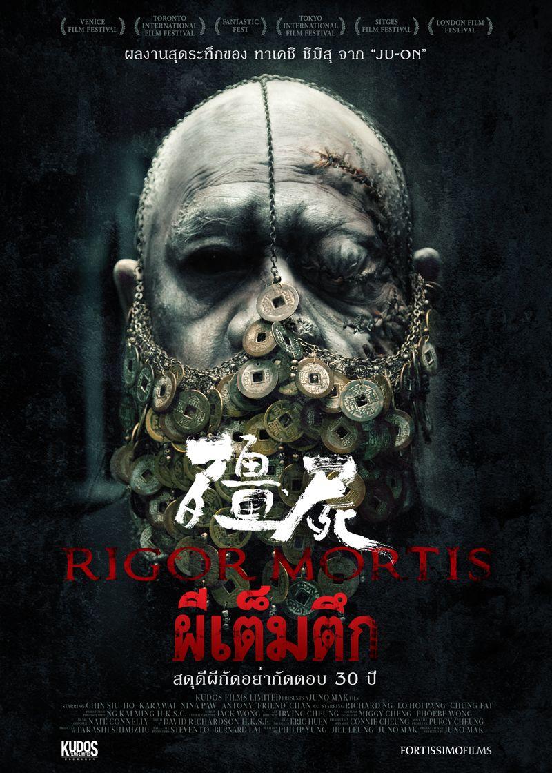 RIGOR MORTIS thai poster