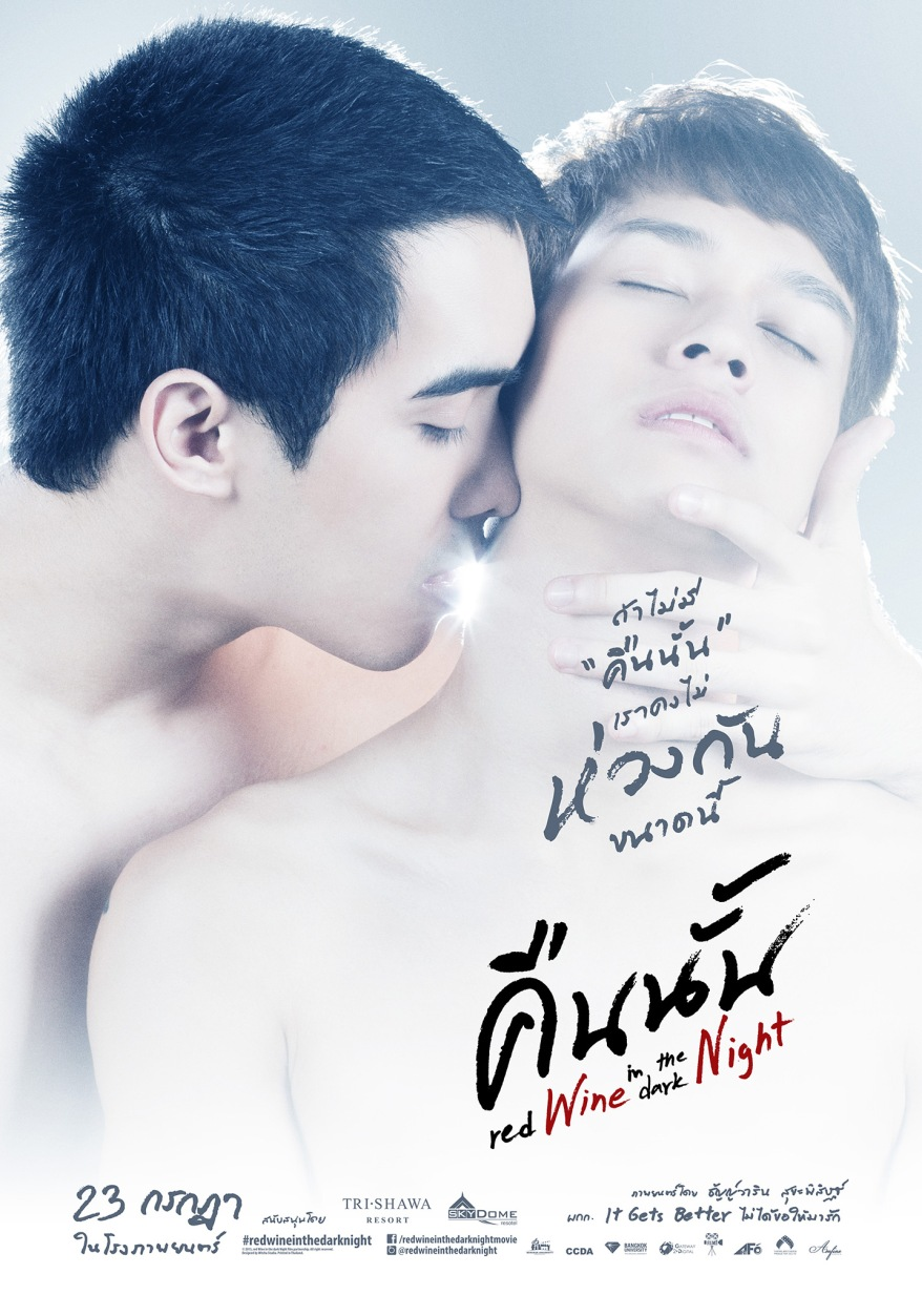 red wine and the dark night poster 03