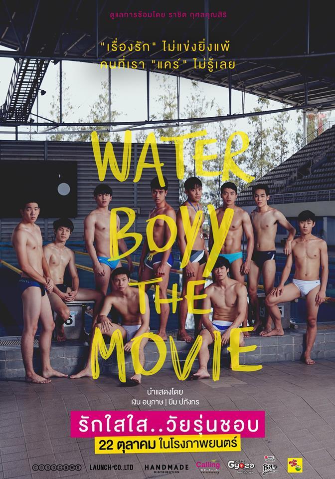 water boyy poster 01