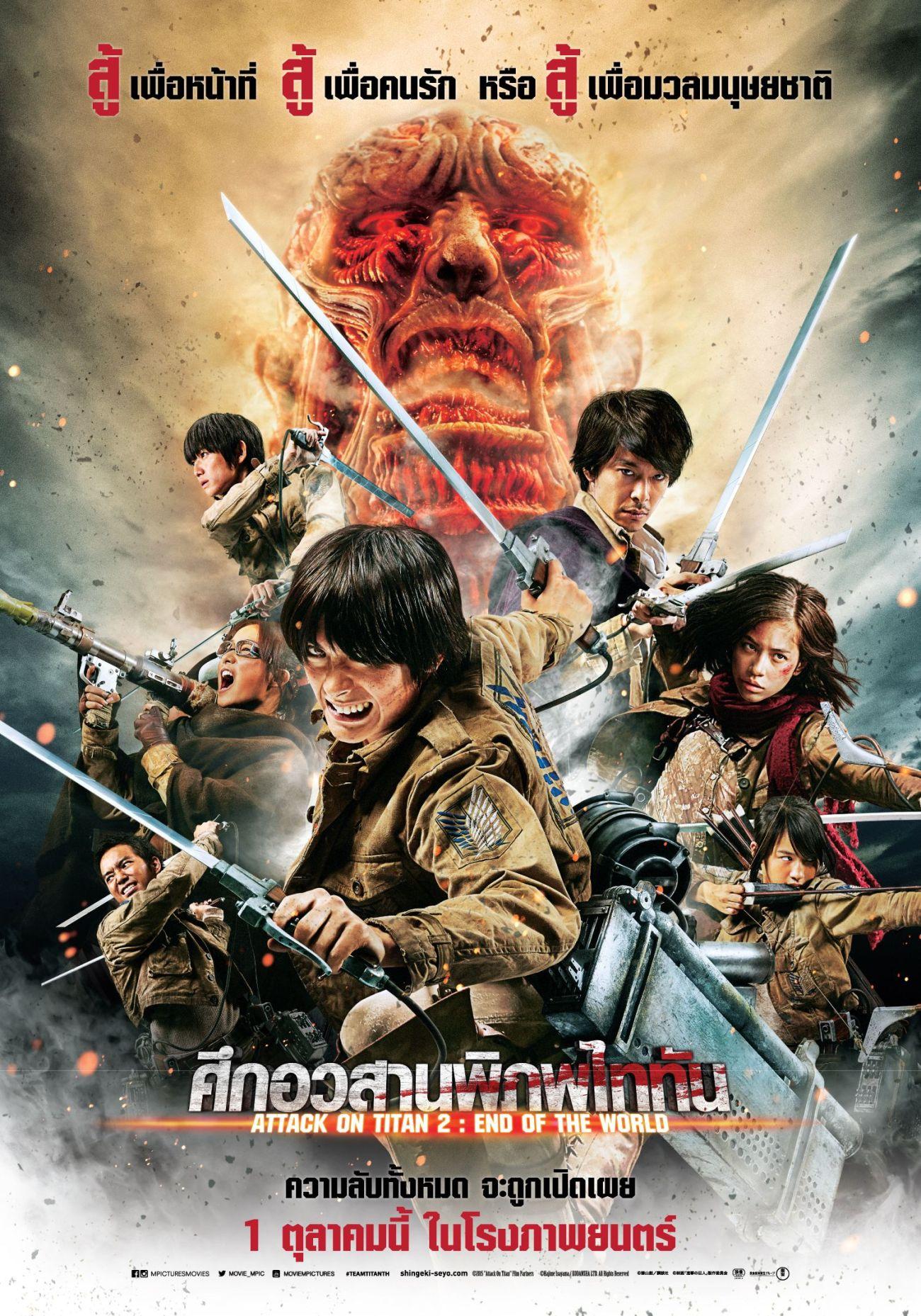 attack on titan 2 thai poster