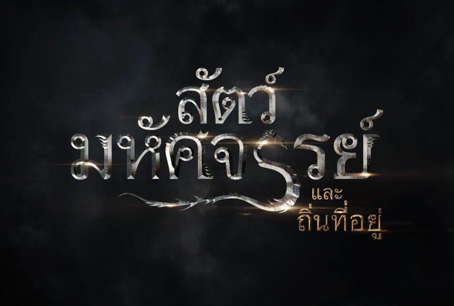 Fantastic beasts thai logo