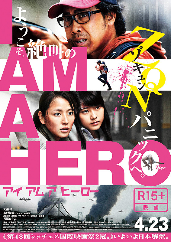 i am a hero poster 01
