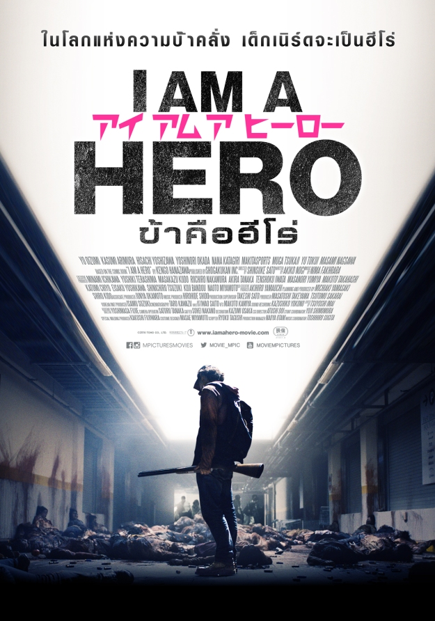 I am A Hero th poster