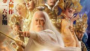 League of gods poster header