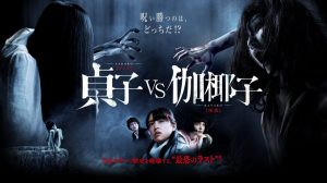 sadako vs kayako thai sub trailer