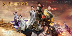 a-chinese-odyssey-3-banner