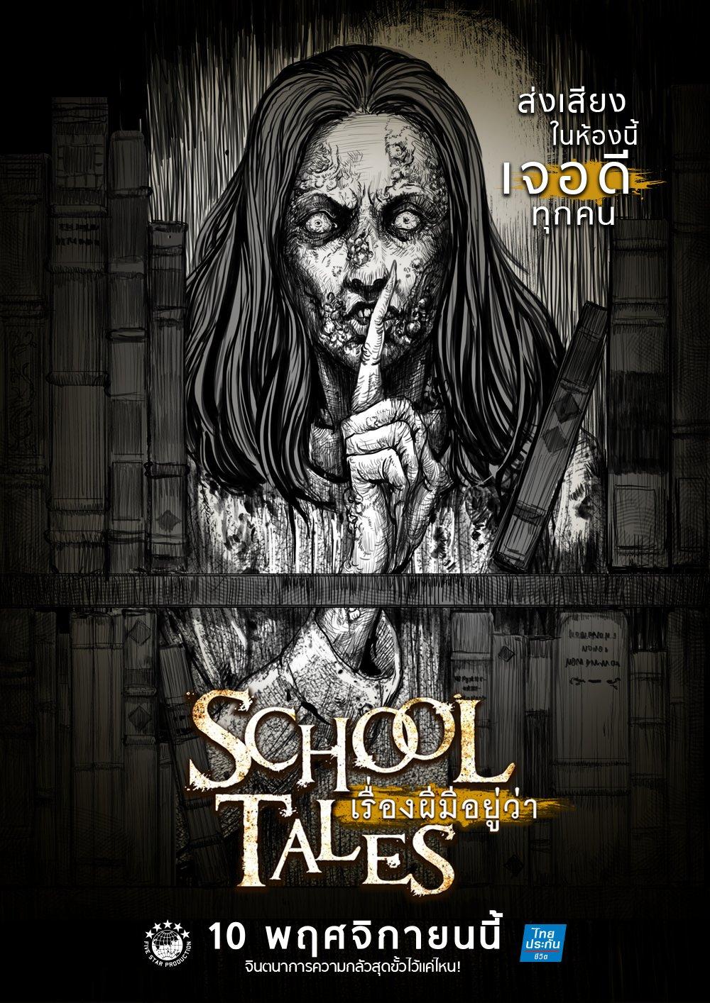 ผลการค้นหารูปภาพสำหรับ SCHOOL TALES poster
