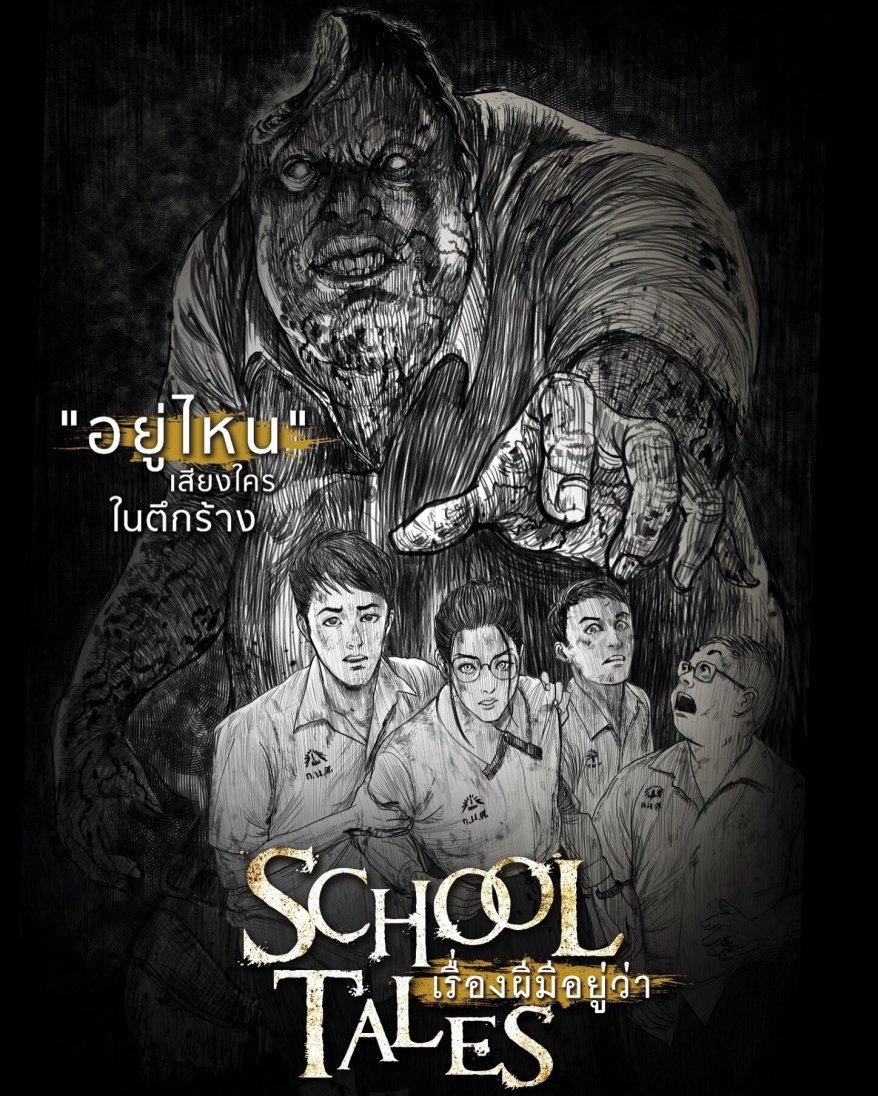 school-tales-poster-02