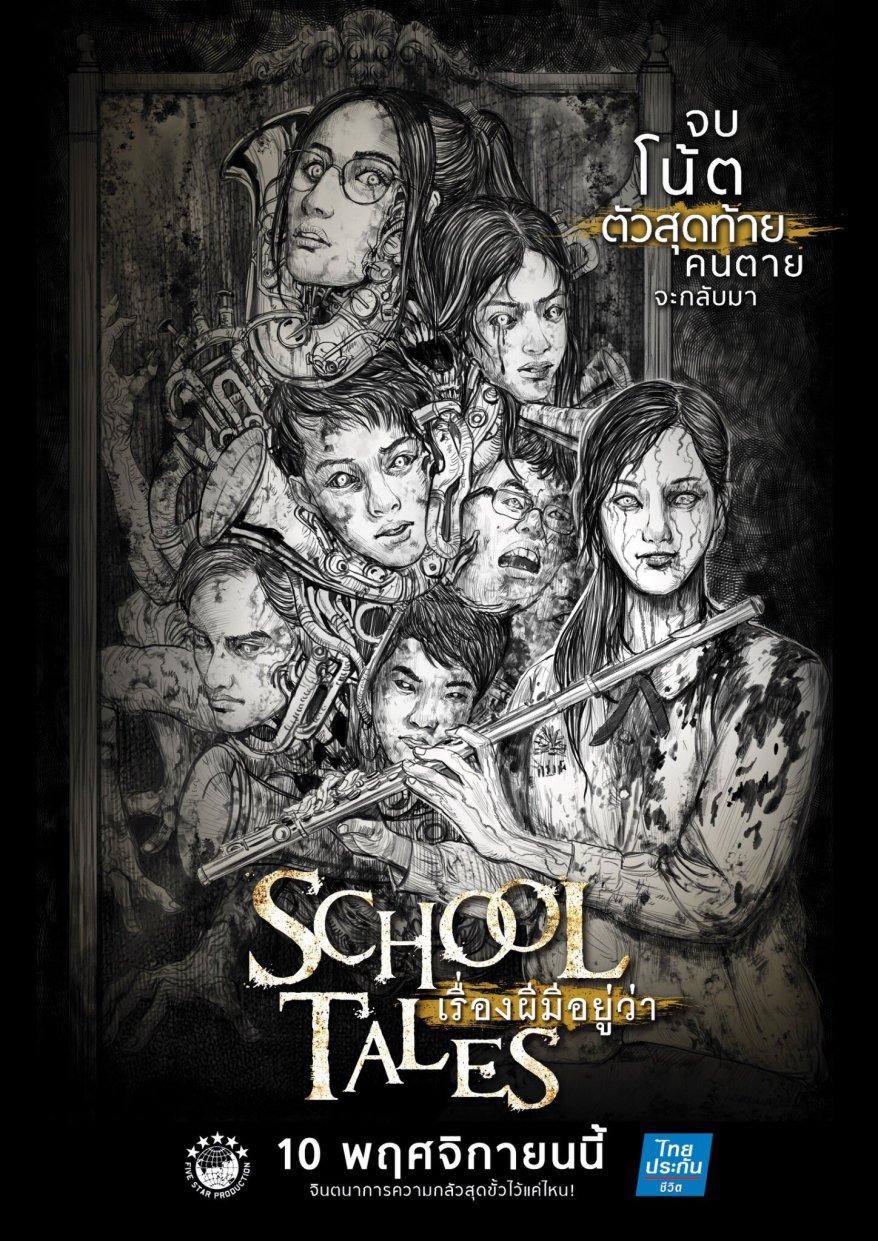 school-tales-poster-03